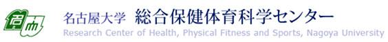 名古屋大学総合保健体育科学センター